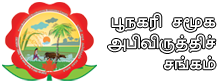 Poonakari Social Development Association - Canada